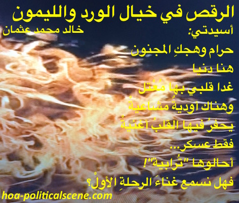 home-biz-trends.com/about-me.html - About Me: story of the burning phoenix poet & journalist Khalid Mohammed Osman burning & burning the fires of poetry & burning politics in the fires of poetry.