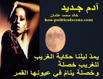 home-biz-trends.com/arabic-phoenix-poetry.html - Arabic Phoenix Poetry: from