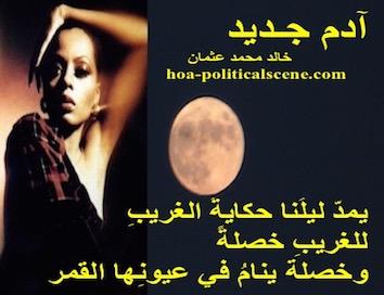 home-biz-trends.com/arabic-phoenix-poetry.html - Arabic Phoenix Poetry: from