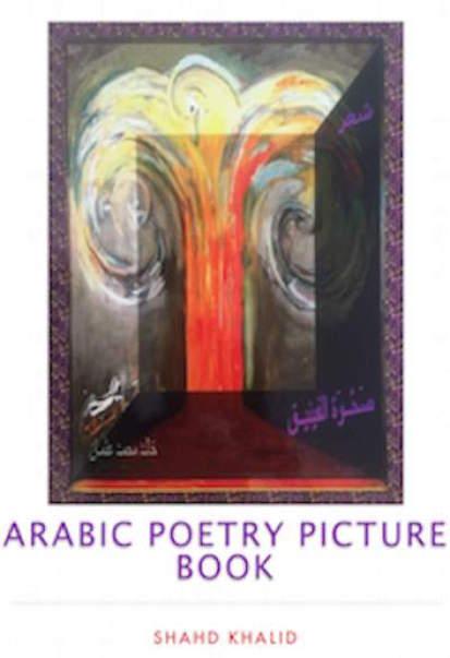 home-biz-trends.com/arabic-phoenix-poetry.html - Arabic Phoenix Poetry: Picture book hardcover by Shahd Khalid Mohammed Osman.