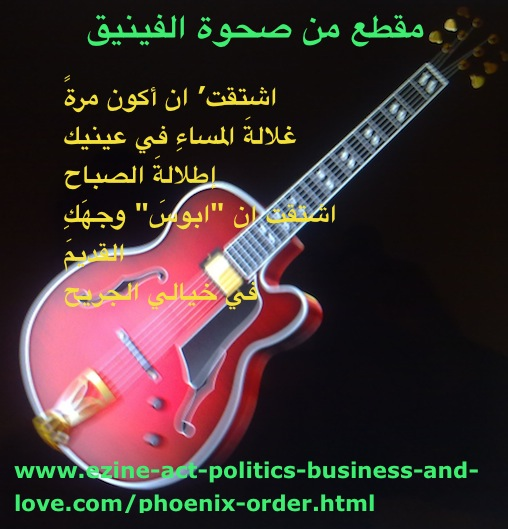 Editing and Publishing Images: Arabic Phoenix Poetry, Rising Phoenix by Poet Khalid Osman Skinned on Image.