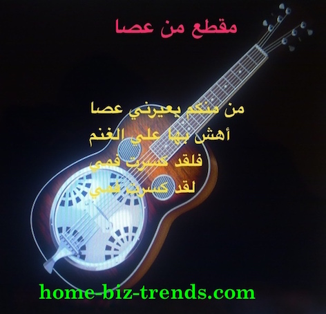 home-biz-trends.com/arabic-poems.html - Arabic Poems, The Prophet and the Wall by poet journalist Khalid Mohammed Osman designed on beautiful picture of a guitar, musical instruments.