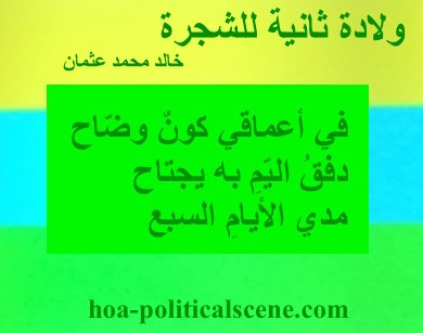 home-biz-trends.com/arabic-poems.html - Arabic Poems, Second Birth of the Tree by poet journalist Khalid Mohammed Osman designed on beautiful coloured design.