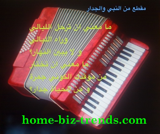 home-biz-trends.com/arabic-poems.html - Arabic Poems, The Prophet and the Wall by poet journalist Khalid Mohammed Osman designed on beautiful picture of accordion, musical instruments.