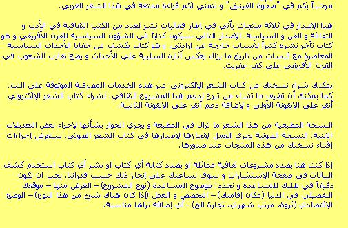 home-biz-trends.com/arabic-phoenix-poetry.html - Arabic Phoenix Poetry: textual content images, about Arabic Phoenix Poetry by Sudanese poet, Sudanese journalist Khalid Mohammed Osman.