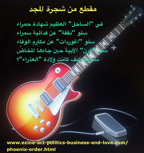 Ezine Acts African Art: Love Song for an Eritrean Woman Fighter in the Eritrean Liberation Front of the EPLF, by Poet and Journalist Khalid Osman.