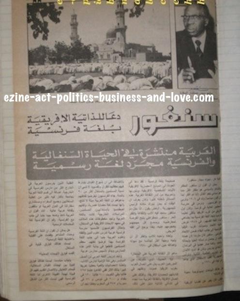 Ezine Acts African Literature: Literary Interview about the African Literature by Journalist Khalid Osman in Al-Watan Newspaper, Kuwait, 1982.