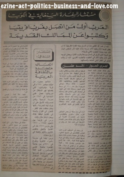 Ezine Acts African Literature: Cultural and Art Interviews by Journalist, writer, poet and critic Khalid Osman in Al-Watan Newspaper, Kuwait, 1982.