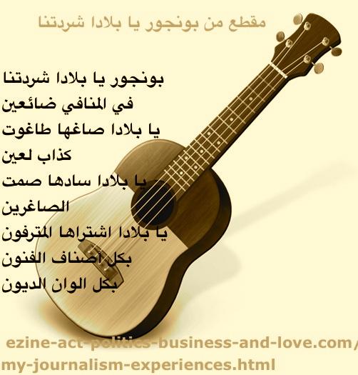 Ezine Acts Literature: Bonjour, Arabic Poetry Couplet by Poet Khalid Osman.