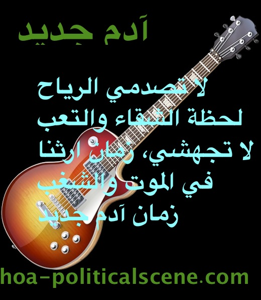 EZINE ARTICLES: New Adam, couplet of Arabic poetry by Journalist Khalid Osman.