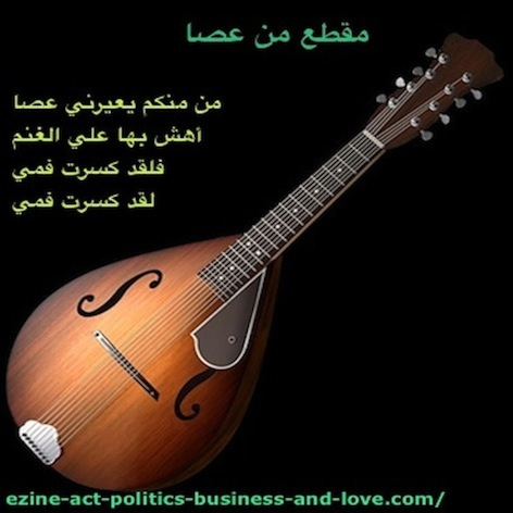 Ezine Acts Multicultural Project: A Stick, Arabic Poem by Khalid Osman.