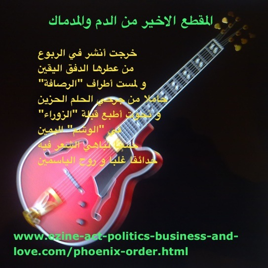 Ezine Arabic Articles: The Blood and the Course, Excerpt of Arabic Poetry by Khalid Osman to show you how to use excerpts of Arabic pomes on images. مقالات عربية في النشرة الالكترونية