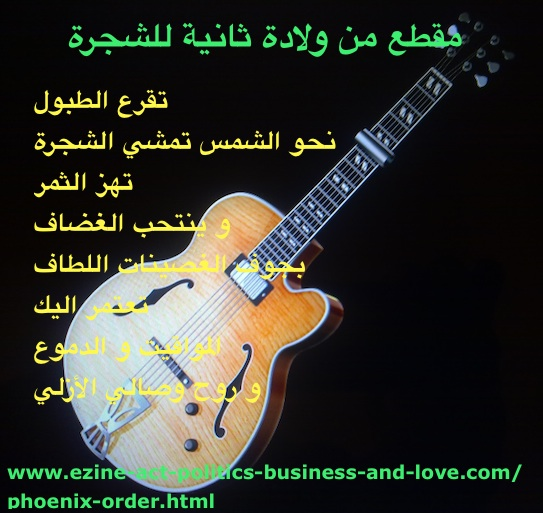 Ezine Arabic Articles: A Couplet from Second Birth of the Tree, Poetry by Khalid Osman.