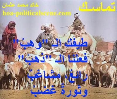 home-biz-trends.com/ezine-acts-love-entries.html - From Where Does Love Begin?: In nomadic life, it begins with family and herds and could be in a jug of milk. Consistency by poet Khalid Osman.