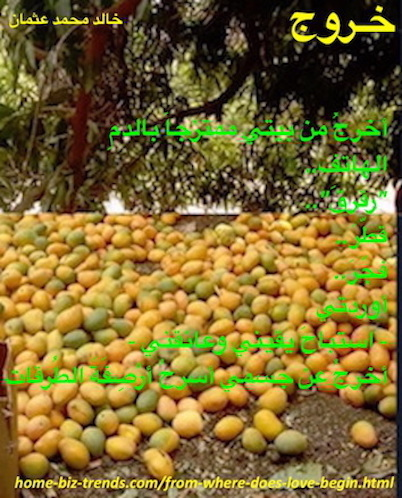 home-biz-trends.com/ezine-acts-love-entries.html - From Where Does Love Begin?: Love in poet Khalid Mohammed Osman's poem