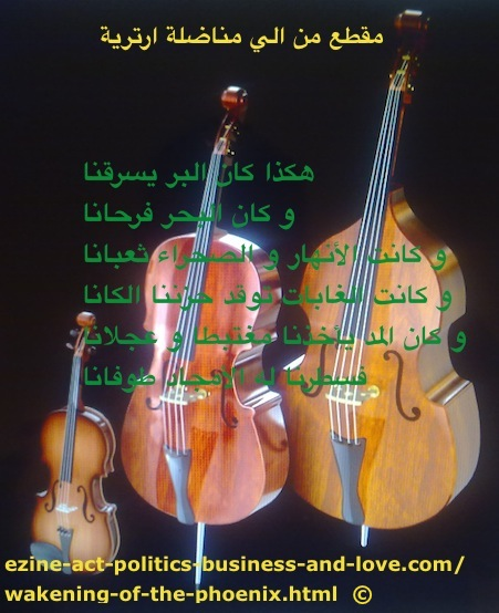 Gift of Love: In Arabic Poetry to An Eritrean Woman Fighter in the Eritrean People's Liberation Front, by Journalist and Poet Khalid Osman.