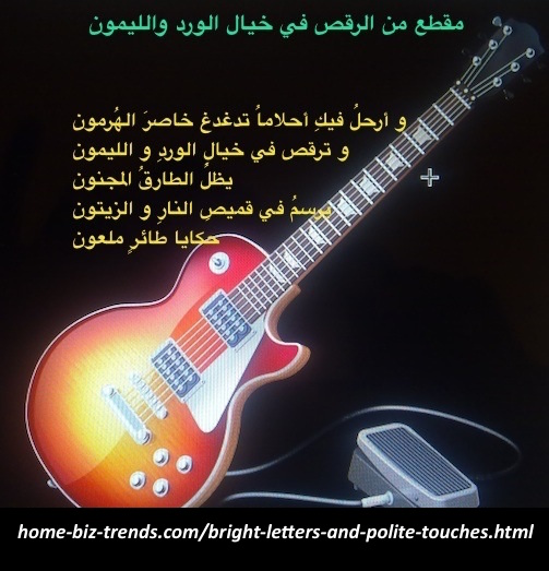 home-biz-trends.com - Bright Letters and Polite touches in Arabic Poetry by Poet and Journalist Khalid Mohammed Osman. A Couplet from Dancing in the Fancy of Roses and Lemon.
