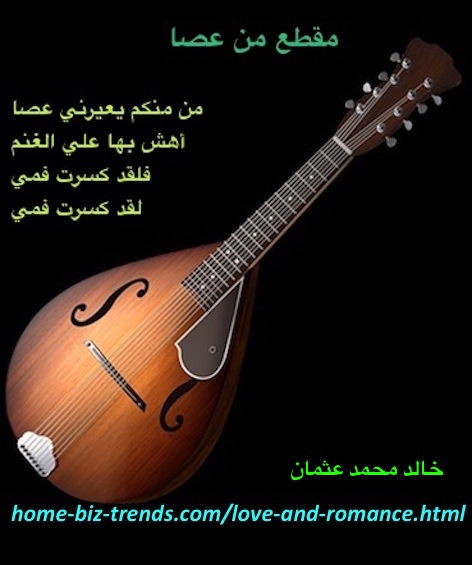 home-biz-trends.com - Love and Romance: in the poetry A Stick by poet and journalist Khalid Mohammed Osman.
