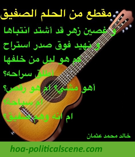 home-biz-trends.com - Love and Romance: in the verse Cheeky Dream by poet and journalist Khalid Mohammed Osman.