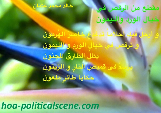 home-biz-trends.com - Love and sex: in the Arabic poetry