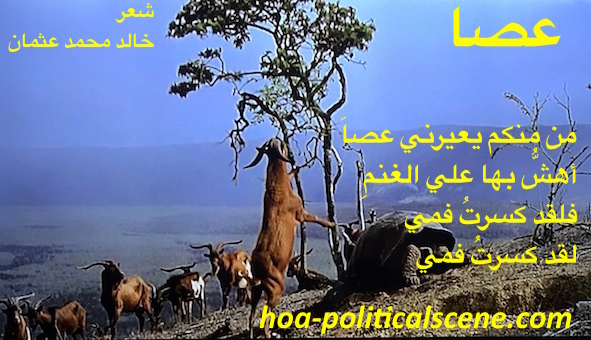 http://www.home-biz-trends.com/love.html - Love: is national in best love poem for the nation, as in the poetry A Stick by poet Khalid Mohammed Osman on goats grazing & breeding in beautiful nature.