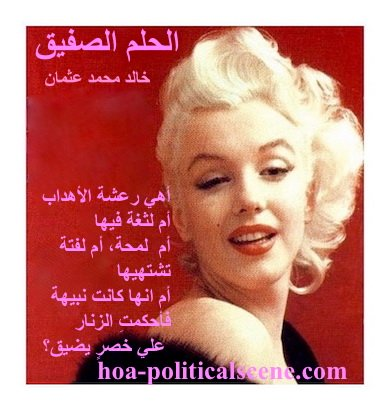 http://www.home-biz-trends.com/love.html - Love: lyrics from Cheeky Dream, by poet and journalist Khalid Mohammed Osman on a beautiful pic of Hollywood legend Marilyn Monroe.