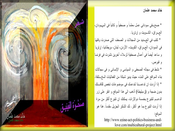 home-biz-trends.com/phoenix-order.html - Phoenix Order: front cover and back cover of Rising of the Phoenix by Sudanese poet, Sudanese journalist Khalid Mohammed Osman.