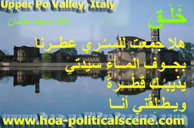 home-biz-trends.com/ping-and-rss.html - Ping and RSS: Creation couplet of poetry by poet and journalist Khalid Mohammed Osman on Upper Po Valley, Italy.