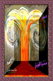 Rising of the Phoenix, selected poetry book, second edition, by journalist and poet Khalid Osman