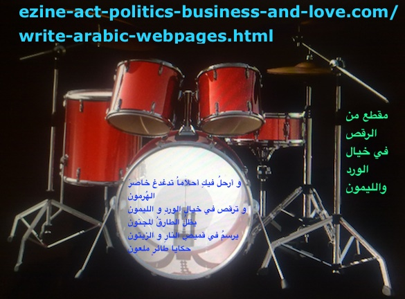 Bilingual Websites: A Couplet from Arabic Poetry by Khalid Osman Skinned on a Picture to Demonstrate Building Bilingual Images.