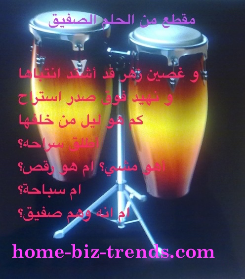 home-biz-trends.com/arabic-poems.html - Arabic Poems, Cheeky Dream by poet journalist Khalid Mohammed Osman designed on beautiful picture of modern drums, musical instruments.
