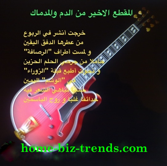 home-biz-trends.com/arabic-poems.html - Arabic Poems, The Blood and the Course by poet journalist Khalid Mohammed Osman designed on beautiful picture of a guitar, musical instruments.
