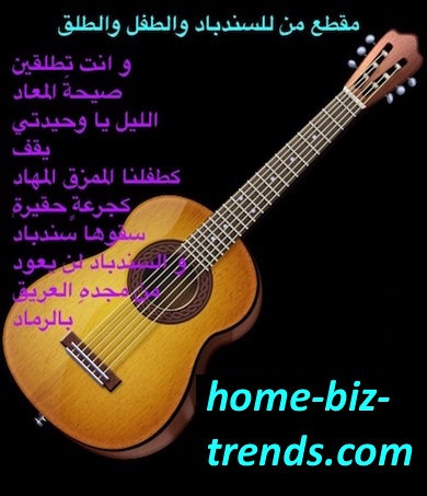 Sinbad or Sindibad, Arabic Poetry by Khalid Osman to Blog It. You could use poetry by genre, or by language, or by literary movements as a theme to build it, following the home biz trends help.