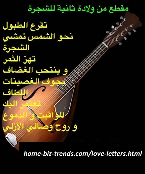 Home Biz Trends - Bright Letters: Bright Letters in The Second Birth of The Tree, Arabic Poetry by poet and journalist Khalid Mohammed Osman.