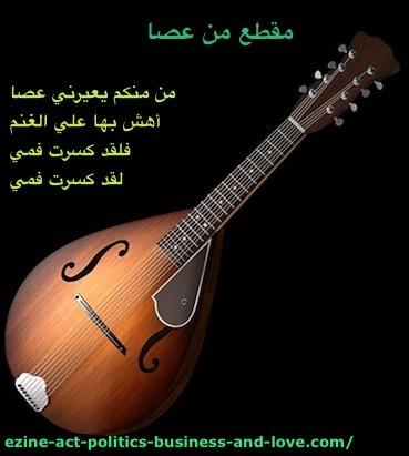 Ezine Act Articles Index: A Stick, a couplet of Arabic poetry by poet and journalist Khalid Osman.