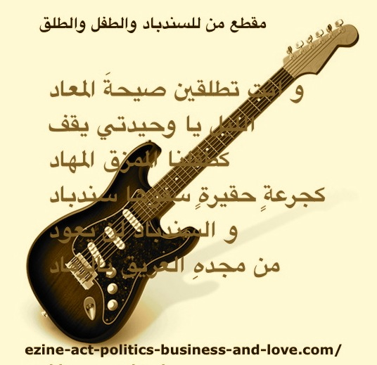 Ezine Acts Literature: A Couplet from Sinbad, or Sindibad, Arabic Poem by Khalid Osman.
