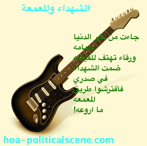 Ezine Acts Literature: The Martyrs and the Fray, A Couplet from Arabic Poem by Poet Khalid Osman.