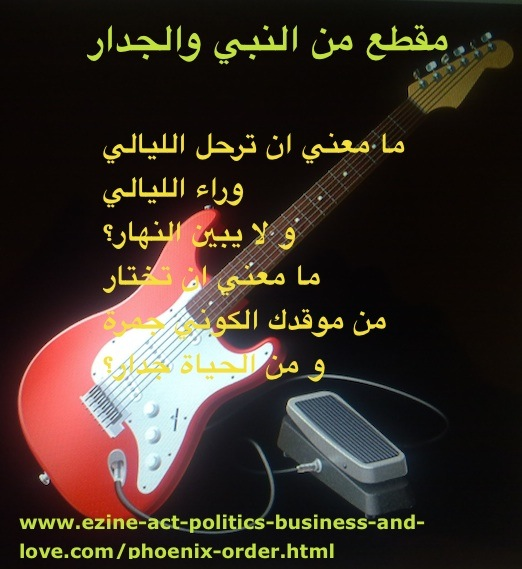 Ezine Arabic Articles and Poetry: A Couplet from The Prophet and the Wall, Poetry by Khalid Osman.
