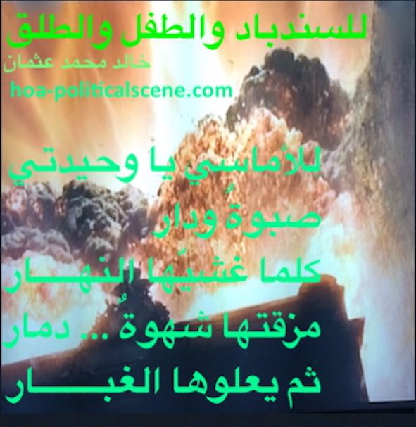 home-biz-trends.com/ezine-acts-love-entries.html - From Where Does Love Begin?: In love message to Baghdad in the poem