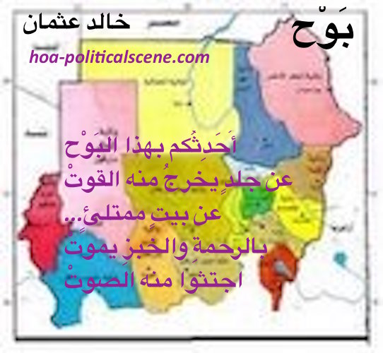 home-biz-trends.com - Love and Romance: in the verse Revelation, which is a love message for the nation by poet and journalist Khalid Mohammed Osman.