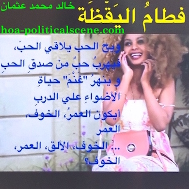 home-biz-trends.com/phoenix-order.html - Phoenix Order: Weaning of Vigilance by Sudanese poet, Sudanese journalist Khalid Mohammed Osman on beautiful Ethiopian woman.